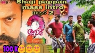 aadu 2 shaji pappan mass intro hd