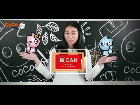CoCo X 街口支付介紹影片