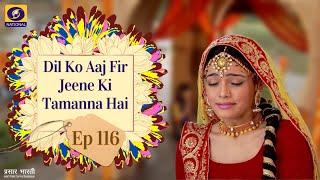 Dil Ko Aaj KiFir Jine Tammanna Hai - Ep - #116