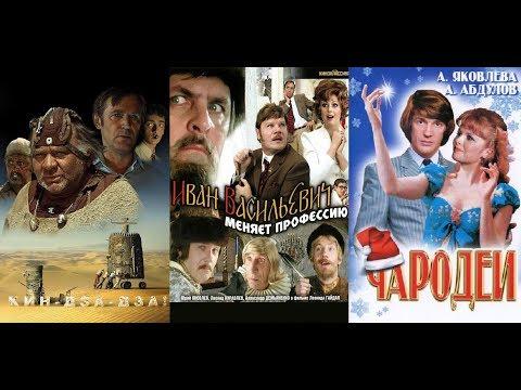 Советские фантастические фильмы. Список #3