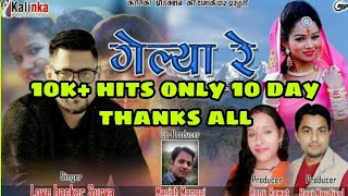 गेल्या रे | Gelya Re | Latest Uttarakhandi Song 2018 | Love Hacker Surya