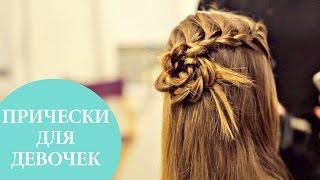 3 красивые прически на длинные волосы | Ажурные косы | Соня Лирник в Oh My Look! и G.Bar(Сегодня Соня Лирник в гостях G.Bar и OhMyLook! В этом видео ты узнаешь, как легко и быстро заплести ажурные косы..., 2016-04-18T10:33:16.000Z)
