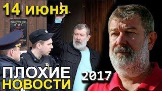 Вячеслав Мальцев | Плохие новости | Артподготовка | 14 июня 2017