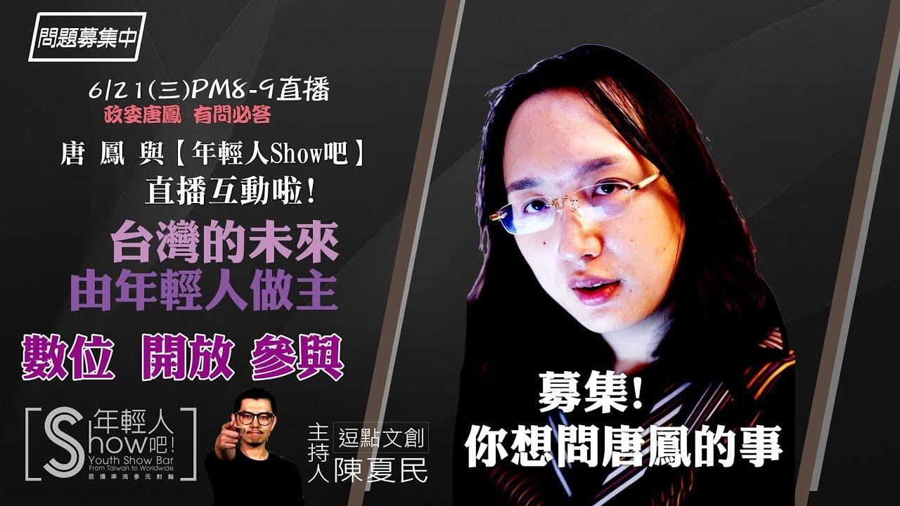 【數位政委-唐鳳跟你聊聊天】20170621 - YouTube