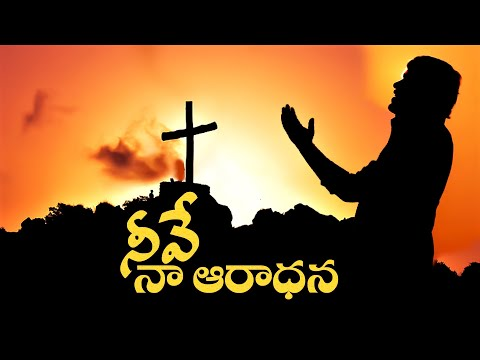 joshua gariki Telugu christian video songs STHUTHIINCHI KEERTHINCHI