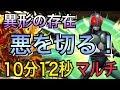 【スー☆パズドラ】異形の存在10分12秒マルチ・仮面ライダーBLACK RX 異形最適性か⁉︎