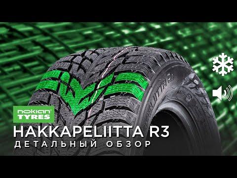 NOKIAN HAKKAPELIITTA R3 | Детальный обзор 215/55 17 | КОЛЕСО.ру