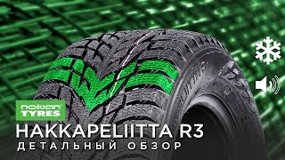 NOKIAN HAKKAPELIITTA R3   Детальный обзор 215/55 17   КОЛЕСО.ру