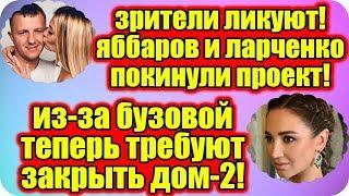 Дом 2 Новости ♡ Раньше Эфира 14 мая 2019 (14.05.2019).