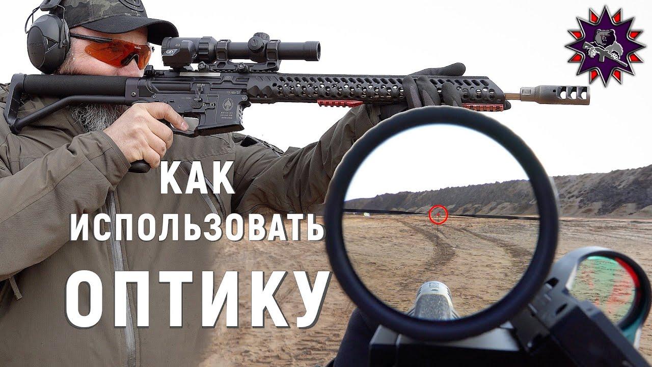 Работа с оптическим прицелом - Карабин с Вадимом Михайловым