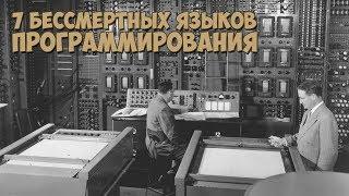 7 бессмертных языков программирования