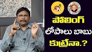 YCP DOubt On babu About Poll Problems | పోలింగ్ లోపాలు బాబు కుట్రేనా..?