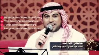 وليد الشامي - يا اهل الهوى