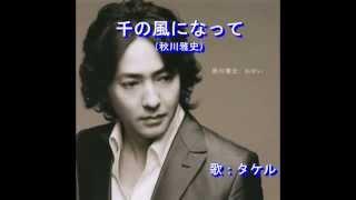 2003 歌:秋川雅史 日本語詩:新井満 作曲:新井満.