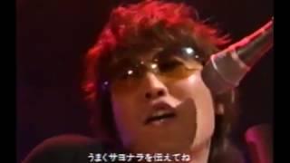 スガシカオ サヨナラ LIVE