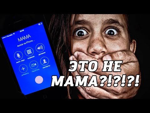 Мистический звонок от мамы СТРАШИЛКИ (16+)