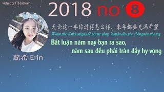 📻Nhụy Hi 2018 no 8 - 一个人听 - 蕊希] 无论这一年你过得怎么样,来年都要充满希望