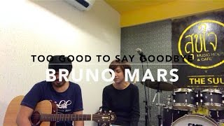 Bruno Mars - Too Good To Say Goodbye (By เหมือนแพร x The สู)