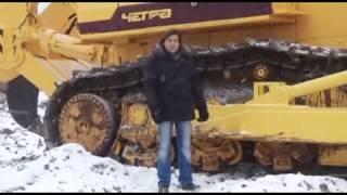 """Обзор бульдозера ЧЕТРА Т35.02 в программе """"Спецназ"""""""