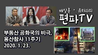 부동산 공화국의 비극, 용산참사 11주기 [배상훈 유하…