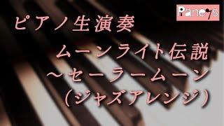 ムーンライト伝説 セーラームーン ジャズアレンジ/Sailor Moon,Anime Song