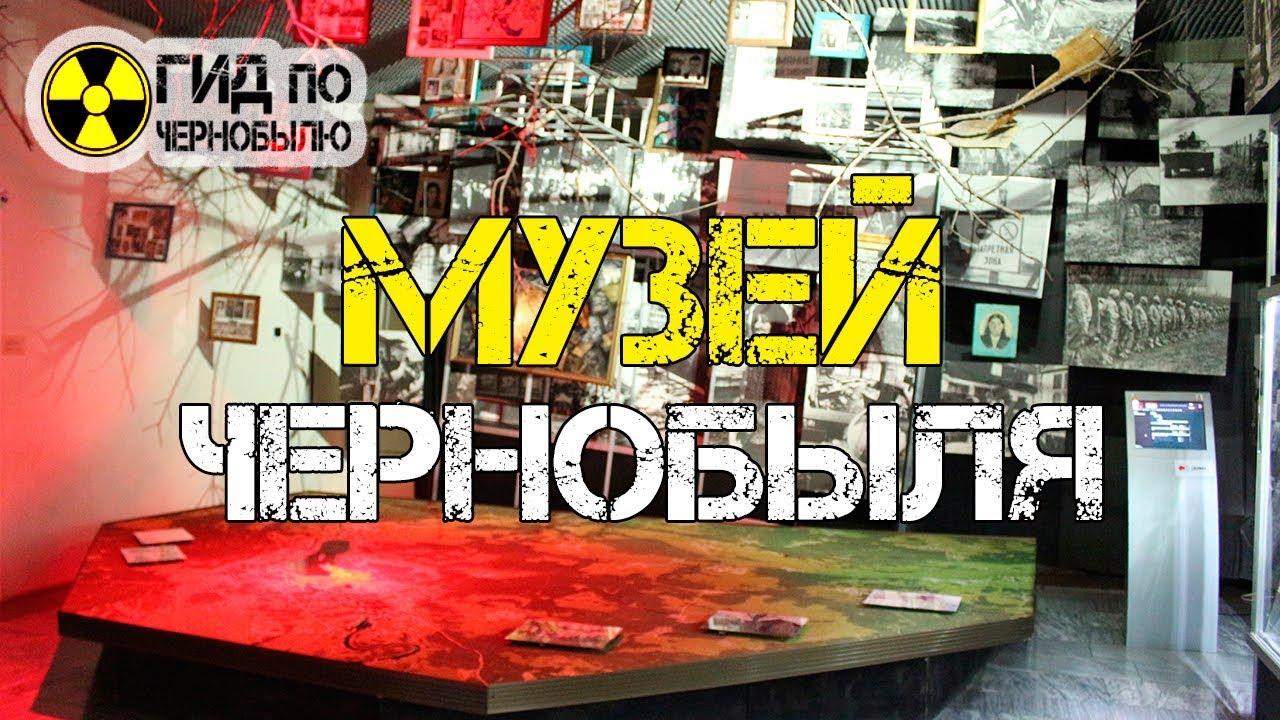Музей Чернобыля в Киеве - эхо Чернобыльской катастрофы
