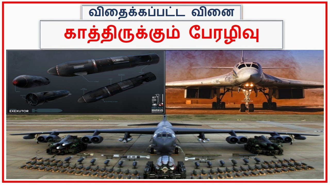 Top 7 Broken Arrow Incidents | தொலைந்து போன அணு ஆயுதங்கள்  Tamil Zhi | Ravi