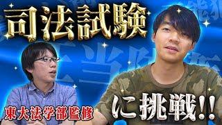 【検証】東大生クイズ王なら弁護士になれるのか?司法試験問題に挑戦!