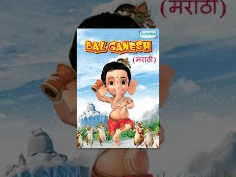 Bal Ganesh - Kids  Marathi Favourite Animation Movie