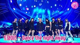 [미공개영상] 트와이스 'Dance the night away' 슈퍼콘서트 미방송 무대 독점공개! (TWICE UNBROADCASTED STAGE)