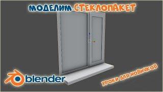 Моделирование стеклопакета,уроки по Blender 3D для новичков