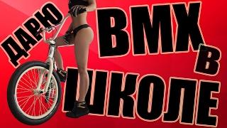 Дарю БМХ В Школе! BMX БЕСПЛАТНО! #8 Дима Яструб