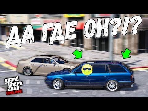 КУДА ОН СПРЯТАЛСЯ!? РП ЕЗДА В ГОРОДЕ GTA 5 Online! Секретные Агенты в ГТА 5!