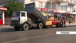 В Тирасполе начали ремонтировать улицу Карла Либкнехта