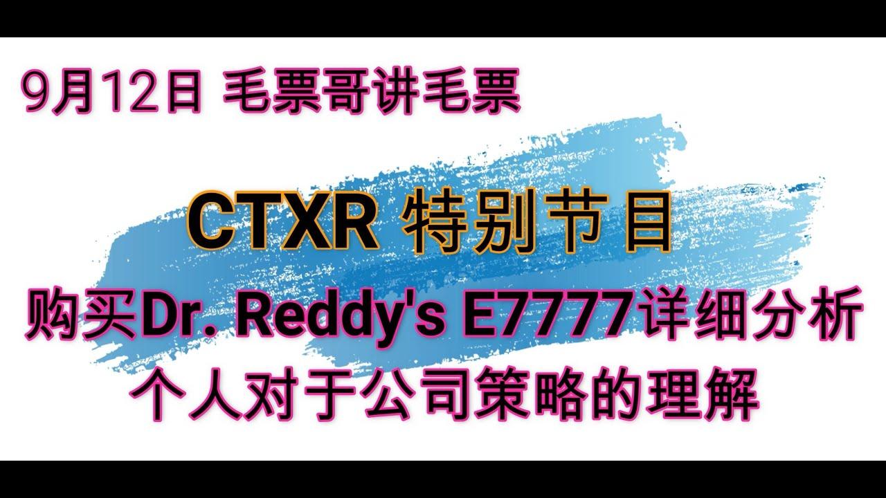 9月12日毛票哥讲毛票 CTXR 特别节目 购买Dr. Reddy's E7777 详细分析