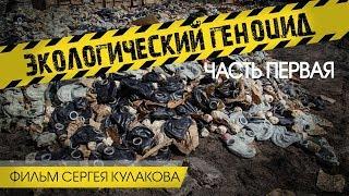 Экологический геноцид Часть 1