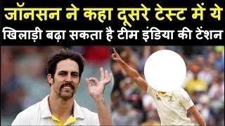 Mitchell Johnson ने बताया ये गेंदबाज टीम इंडिया के लिए बन सकता है मुसीबत   Headlines Sports