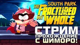СТРИМ ПРОХОЖДЕНИЕ! - ВОЗВРАЩЕНИЕ ШИМОРО В НОВЫЙ South Park: The Fractured But Whole