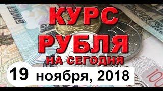 Смотреть видео Курс доллара на сегодня, курс рубля на сегодня (обзор от 19 ноября 2018 года) онлайн