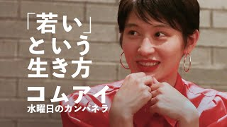 水曜日のカンパネラのボーカル・コムアイさんにBuzzFeed Japanがインタ...