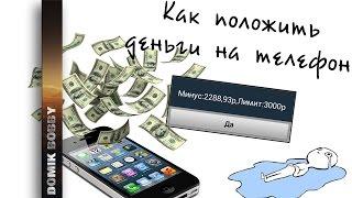 Как положить деньги на телефон(У вас кончились деньги на телефоне и срочно требуется позвонить? Возникает вопрос как положить деньги на..., 2016-11-15T14:50:58.000Z)
