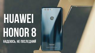 Huawei Honor 8 полный обзор, отзыв пользователя. Мой первый Huawei комом.