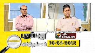 Pudhu Pudhu Arthangal 10th April 2016 – Puthiya Thalamurai TV