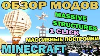 ч.132 - Массивные постройки (Instant Massive Structures Mod) - Обзор мода для Minecraft