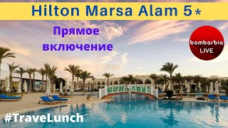 МАРСА АЛАМ ЕГИПЕТ Отель Hilton Marsa Alam Nubian Resort 5 TraveLunch c экспертами
