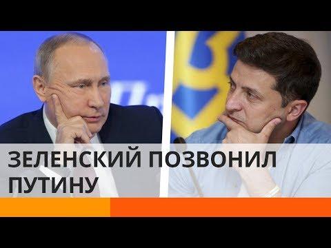 Первый разговор Зеленского с Путиным: что решили - Видео онлайн