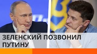Телефонный разговор Зеленского с Путиным что решили