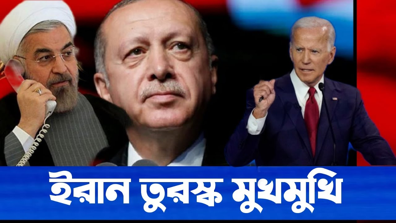 হঠাৎ করে উত্তপ্ত ইরান -তুরস্ক , মধ্যপ্রাচ্যে বাইডেন ঝড় শুরু ? Iran faces Turkey I Open The Eyes