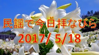 【沖縄民謡のリクエスト長寿番組】 民謡で今日拝なびら 2017年5月18日放...