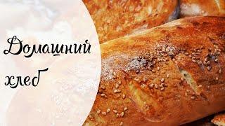 Лучшее тесто на домашний хлеб Самый простой и быстрый рецепт Как испечь хлеб ПростоИВкусно рецепт